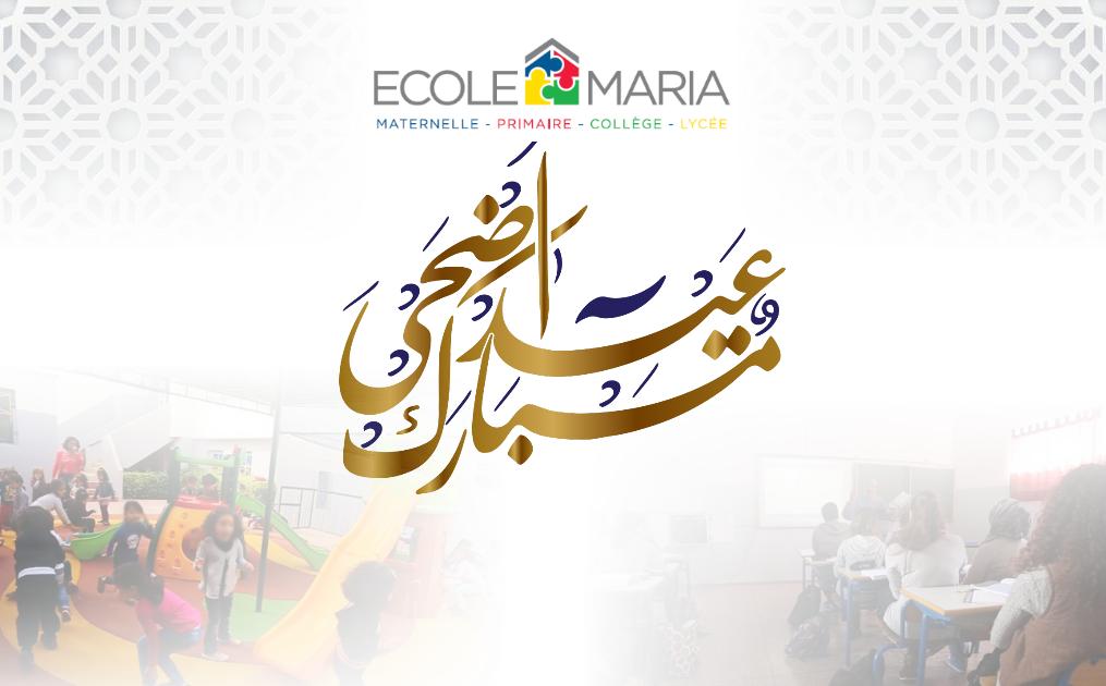 عيد الأضحى - Aid Al Adha